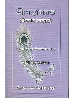 শ্রীমদ্ভাগবত - শ্রীকৃষ্ণর জন্মবৃত্তান্ত: Shrimad Bhagawat- Shri Krishna Janma Vritanta (Bengali)