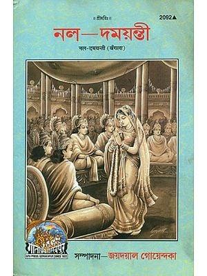 নল- দময়ন্তী: Nala Damayanti (Bengali)