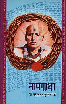 नामगाथा – Namagatha (Marathi)