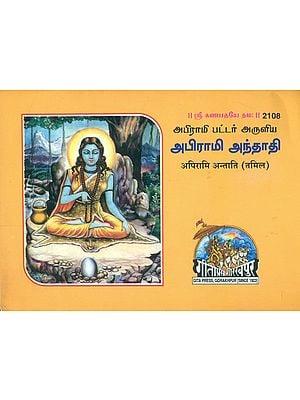 அபிராமி அண்டாதி: Apirami Antati (Tamil)
