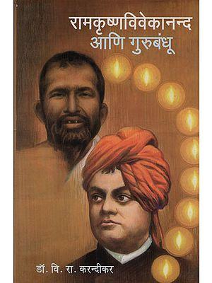 रामक्रष्णविवेकानन्द आणि गुरुबंधू - Ramakrishna Vivekananda and Gurubandhu (Marathi)