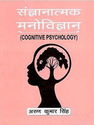 संज्ञानात्मक मनोविज्ञान: Cognitive Psychology
