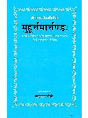 मुहूर्त्तमार्तण्ड: Muhurt Martand