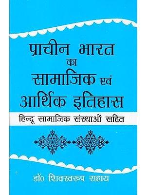 प्राचीन भारत का सामाजिक एवं आर्थिक इतिहास : हिन्दू सामाजिक संस्थाओं सहित:  Pracheen Bharat Ka Samajik Aur Arthik Itihas : Hindu Samajik Sansthaon Sahit