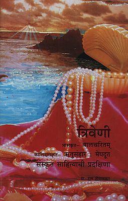 त्रिवेणी - Triveni (Marathi)