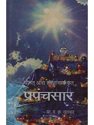 श्रीमत्आधशंकराचार्यर्कतप्रपंचसार - Pranpasar Done By Shrimad Adi Shankaracharya (Marathi)