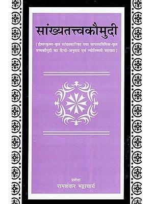 सांख्यतत्त्वकौमुदी: Samkhya Tattava Kaumudi