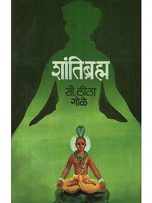 शांतिब्रह्म - Shantibramh (Marathi)
