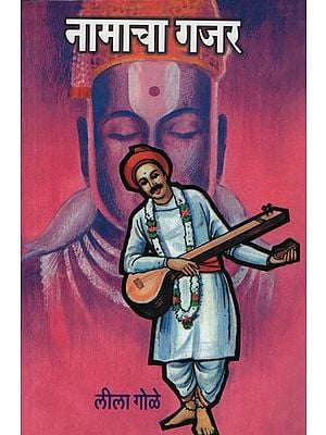 नामाचा गजर - The Name Alarm (Marathi)