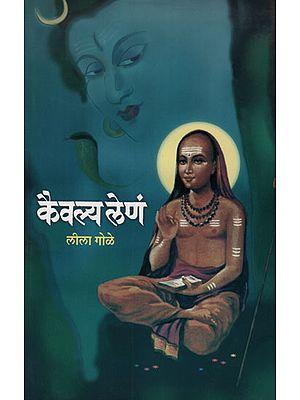 कैवल्य लेणं - Kaivalya Len (Marathi)