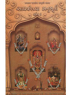 साधकांच्या अनुभूती खंड ३ - Experience of Sandya Vol – 3 (Marathi)