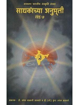 साधकांच्या अनुभूती खंड ७  - Experience of Sandya Vol – 7 (Marathi)