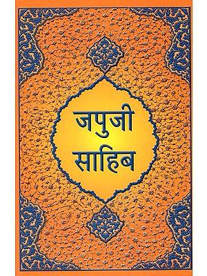जपुजी साहिब: Japuji Sahib