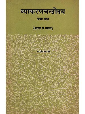 व्याकरणचंद्रोदय (कारक व समास ):  Vyakarana Chandrodaya- Karak or Samaas