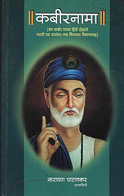 कबीरनामा – Kabirnama (Marathi)