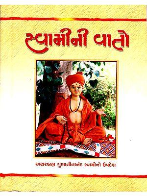 Swamini Vato (Gujarati)
