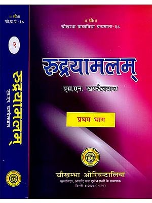 रुद्रयामलम्: The Rudrayamalam Tantra (Set Of 2 Volumes)