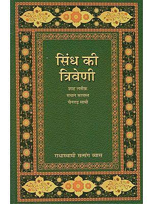 सिंध की त्रिवेणी: Sindh Ki Triveni