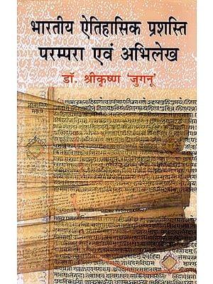 भारतीय ऐतिहासिक प्रशस्ति परम्परा एवं अभिलेख: Indian Historical Commendation Traditions And Inscriptions