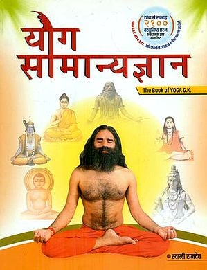 योग सामान्यज्ञान (Multiple Choice Questions on Yoga)
