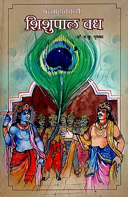 पंचमहाकाव्ये शिशुपाल वध: Shishupala  Vadha The Fifth Epic (Marathi)