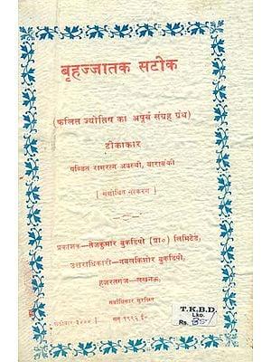 बृहज्जातक सटीक: Brihat Jataka Satik