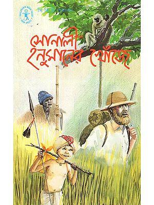Sonali Hanumaner Khonje (Bengali)