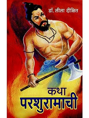 कथा परशुरामाची: Katha Parshuramchi (Marathi)