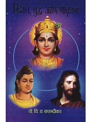 ख्रिस्त बुद्ध आणि श्रीकृष्ण: Christ Buddha and Shri Krishna (Marathi)