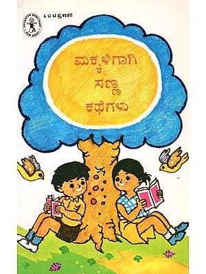 Makkaligagi Sanna Kathegalu (Kannada)