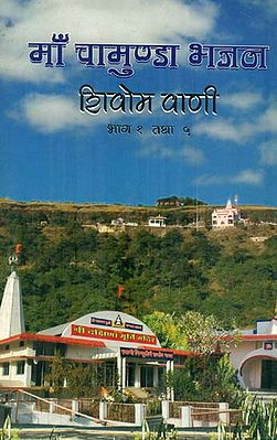 माँ चामुण्डा भजन: Maa Chamunda Bhajan