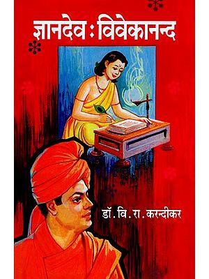 ज्ञानदेव - विवेकानन्द: Jnanadev - Vivekananda (Marathi)
