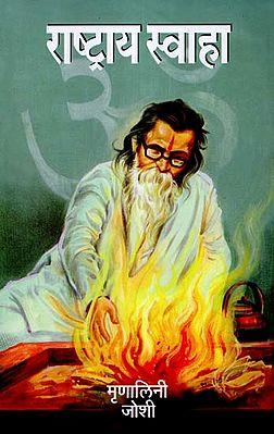 राष्ट्राय स्वाहा: Rashtriya Swaha (Marathi)