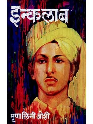 इन्कलाब: Inquilaab - A Novel Based on the Life of Bhagat Singh (Marathi)