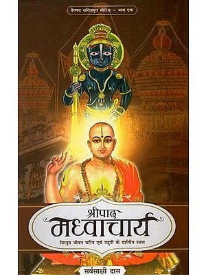 श्रीपाद मध्वाचार्य: Shripad Madhwacharya