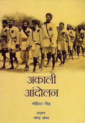 अकाली आंदोलन: The Akali Movement