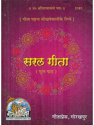 सरल गीता: Saral Gita