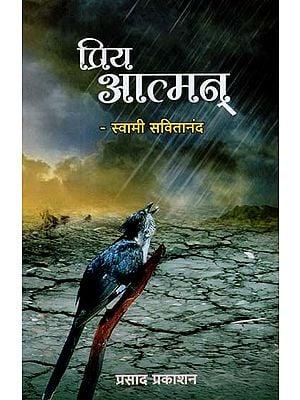 प्रिय आत्मन्: Dear Atman - Poems (Marathi)