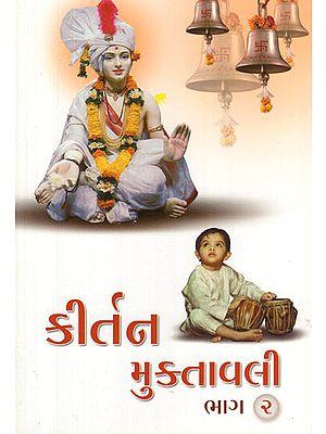 Kirtan Mukta Vali, Part - 2 (Gujarati)