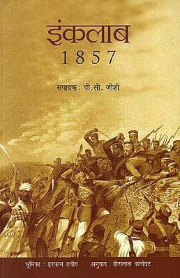 इंकलाब 1857: Inkalab 1857