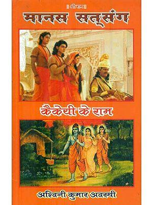 मानस सत्संग- कैकयी के राम: Manas Satsang- Kaikeyi's Ram