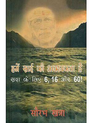 हमे साई की आवश्यकता है सदा के लिए 6, 16 और 60: We Need Sai Baba