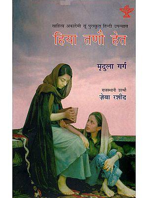 हिया तणौ हेत: Hiya Tanou Het (A Novel)