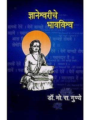 ज्ञानेश्र्वरीचे भावविश्र्व: Jnaneshwariche Bhav Vishwa (Marathi)