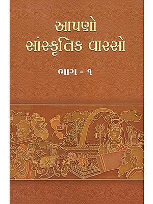 Apano Sanskrutik Varso, Part - 1 : Lessons of Indian Culture (Gujarati)