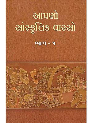 Apano Sanskrutik Varso, Part - 1 : Lessons of Indian Culture (Gujarati)