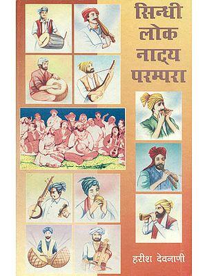 सिन्धी लोक नाट्य परम्परा: Sindhi Folk Theater Tradition