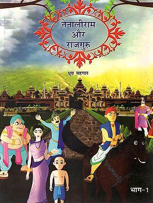 तेनालीराम और राजगुरु: Tenalirama and Rajguru