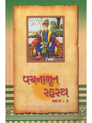 Vachnamrut Rahasya, Part - 3 : An in depth Analysis of Lord Swaminarayan's Philosophy in the Vachanamrut (Gujarati)