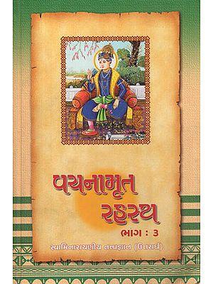 Vachnamrut Rahasya, Part - 3 : An in depth Analysis of Lord Swaminarayan's Philosophy in the Vachanamrut (Gujarati)
